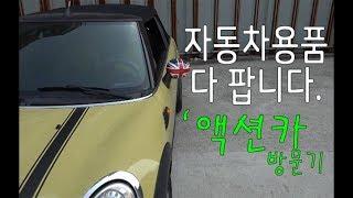 자동차용품 오프라인 매장 `경기도에 있는 액션카 방문기