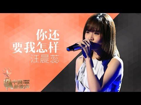 【选手片段】汪晨蕊《你还要我怎样》《中国新歌声》第12期 SING!CHINA EP.12 20160930 [浙江卫视官方超�P]