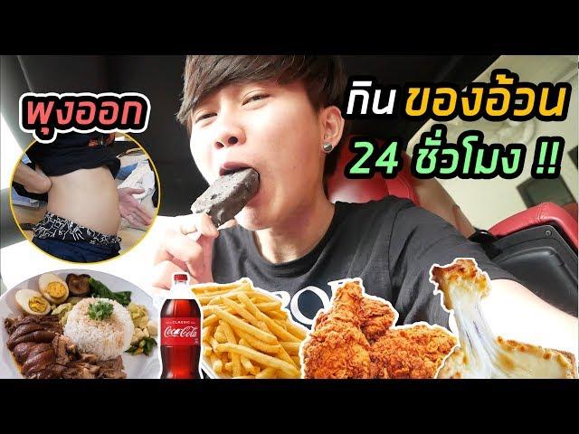 กินของอ้วน 24 ชั่วโมง | น้ำหนักจะเพิ่มขึ้นกี่กิโล ??