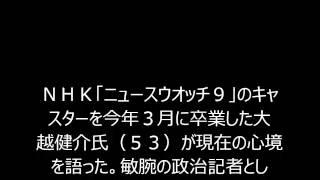 キャスター卒業NHK大越健介氏「意見通る危うさ」