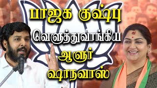Aloor Shanavas on kushboo fr stan swamy Aloor Shanavas latest speech