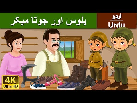 یلوس اور جوتا میک |  Elves and Shoemaker in Urdu | Urdu Story | Stories in Urdu | Urdu Fairy Tales