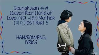 Seungkwan (Seventeen) – 어떤 사랑 (Kind of Love)  Mother (마더) OST Part 5