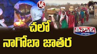 Nagoba Jatara Begins In Adilabad District | Teenmaar News