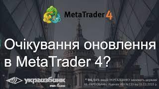 Ожидание обновления в MetaTrader 4.  Форекс / Forex для початківців з АБ УКРГАЗБАНК