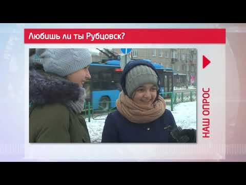 Любишь  ли ты Рубцовск?