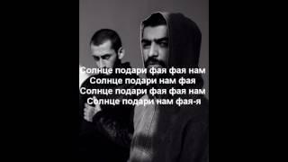 MiyaGi & Эндшпиль - Фая (Текст Песни)