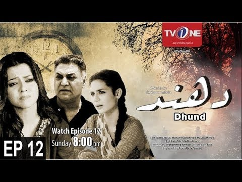 Dhund - Episode 12 - TV One Drama - 15th October 2017