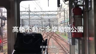 京王動物公園線 京王7000系 高幡不動〜多摩動物公園 前面展望