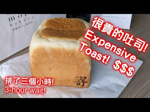 $$$ 很貴的吐司美食評論! CP好嗎? Expensive Toast Review!  Is it WORTH IT? 本高級生吐司專門店 Sakimoto Bakery - Taipei.