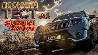 Лосиный ТЕСТ #13. Обновленный SUZUKI Vitara. Обзор авто