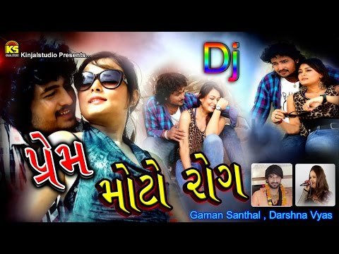 Prem To Moto Rog Che | Gaman Santhal |Gujrati New Dj Song | Gujarati Love Song 2016