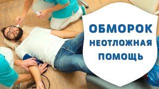 Неотложная помощь при обмороке в стоматологии | Истории стоматологии | Дентал ТВ