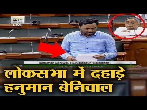 लोकसभा में हनुमान बेनिवाल की दहाड़ | Hanuman Beniwal Speech in Parliament Delhi | HCN News