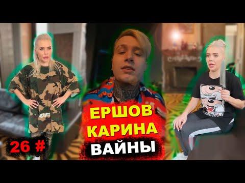 Вайны и Приколы Карины Кросс и Ершова с инстаграм 26#