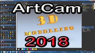 Artcam 2018. Уроки для начинающих. 3D моделирование