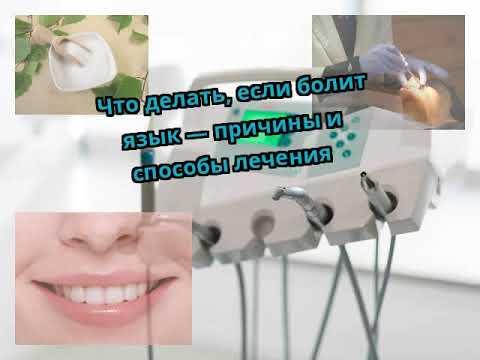 Болит язык причина лечение