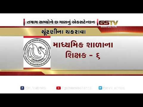 Gandhinagar: Time duration of 26 members of GSEB extended