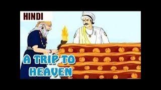 Akbar Birbal Moral Stories | A Trip To Heaven | Animated Hindi Stories | Shemaroo Kids Hindi