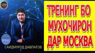 Тренинг Саидмурод Давлатов дар Москва 31.01.2019
