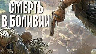 Ghost Recon Wildlands ОБТ СМЕРТЬ В БОЛИВИИ