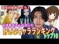 【誕生日記念】花澤香菜さんが演じた個人的好きなキャラランキングTOP10!!
