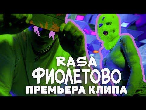 RASA - ФИОЛЕТОВО ( ПРЕМЬЕРА КЛИПА 2019 )