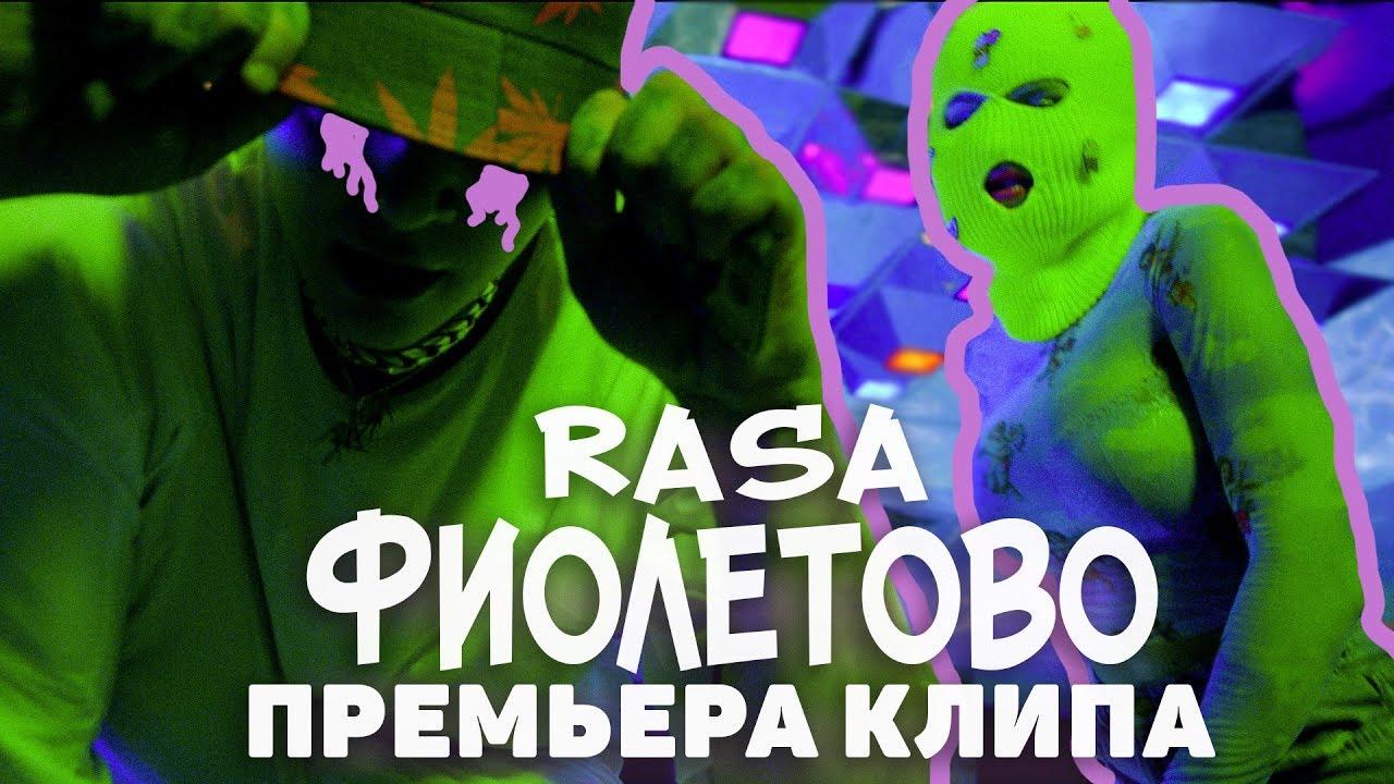 RASA - ФИОЛЕТОВО ( ПРЕМЬЕРА КЛИПА )