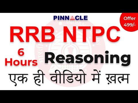 RRB NTPC Reasoning : एक ही वीडियो में  प्रैक्टिस का महासंग्राम