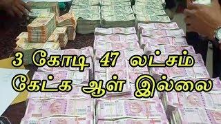3.47 கோடிபறிமுதல் உரிமையாளா் யாரும் இல்லை ELECTION 2019