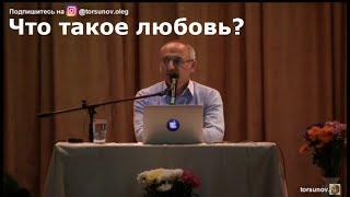 Что такое любовь?   Торсунов О.Г.  01 Челябинск 21.11.2018