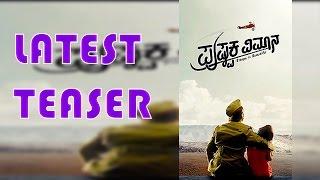 Pushpaka Vimana  New Teaser || Ramesh Aravind || Kannada Latest Movies