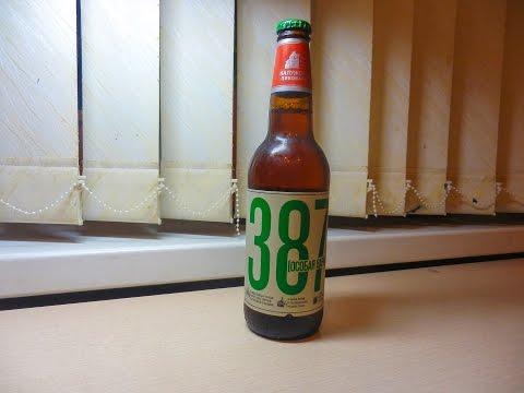 пиво 387 - особая серия
