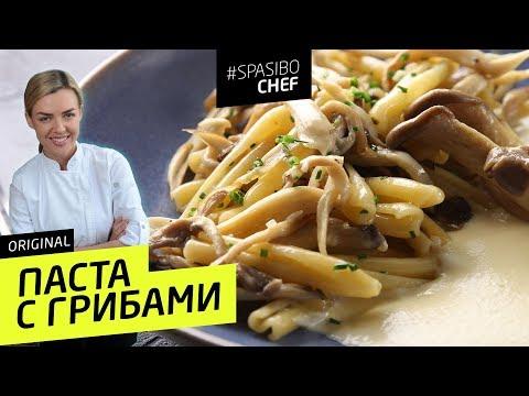СЕКРЕТ вкусной пасты - ОЧЕНЬ ПРОСТО - рецепт шеф повара Александры Климановой