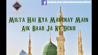 Video Milta Hai Kya Madenay Main Aik Baar Ja Ke Dekh - Saifi Naat | Saifi Production House download MP3, 3GP, MP4, WEBM, AVI, FLV Juli 2018