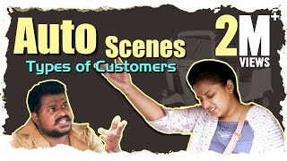Auto Scenes-Types of Customers || Mahathalli || Tamada Media