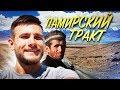 Таджикистан: лютый автостоп и голые таджики. Путешествие по Памирскому тракту!