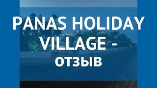 PANAS HOLIDAY VILLAGE 4* Кипр Айя Напа отзывы – отель ПАНАС ХОЛИДЕЙ ВИЛЛАДЖ 4* Айя Напа отзывы видео