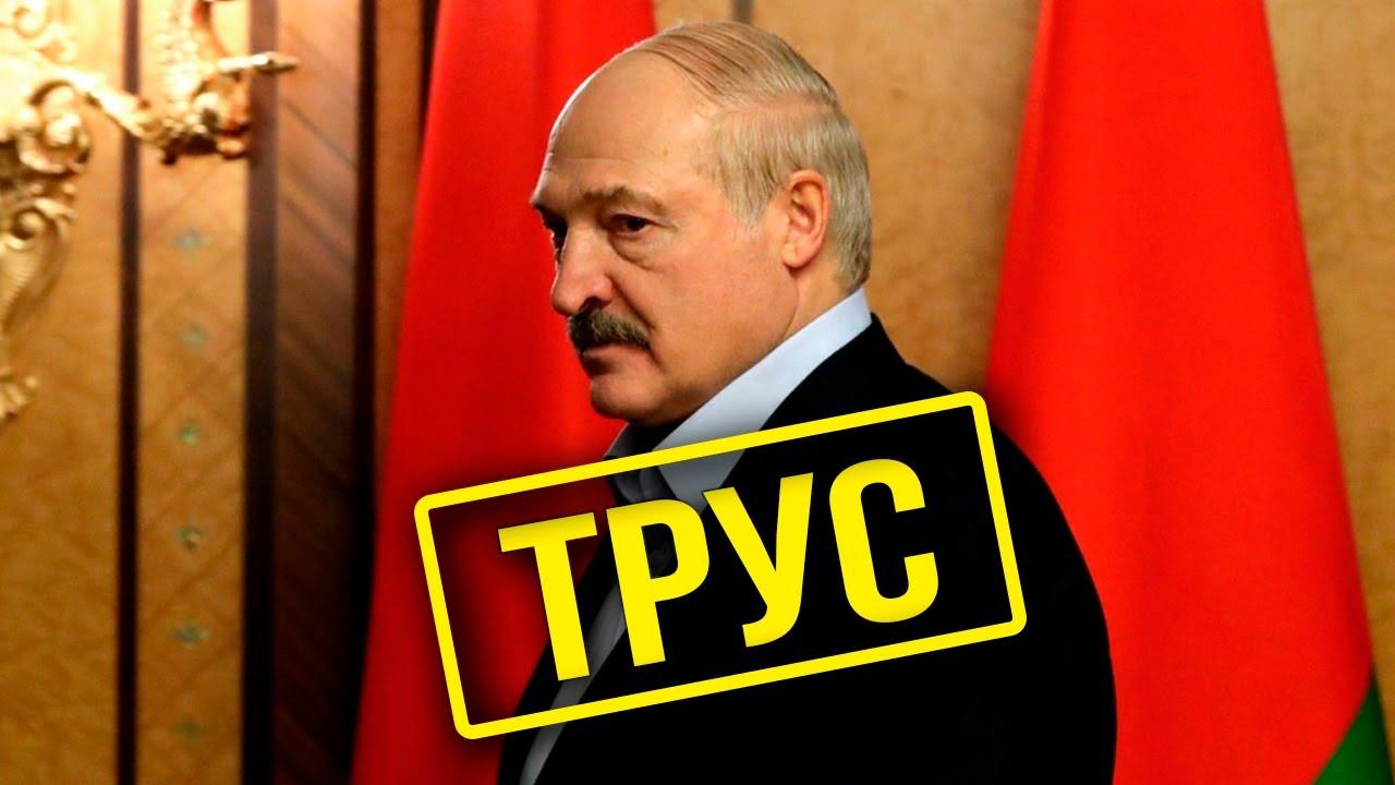 ЛУКАШЕНКО - самый трусливый диктатор ЗА ВСЮ ИСТОРИЮ