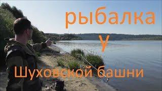 Рыбалка у Шуховской башни. выпуск № 12.