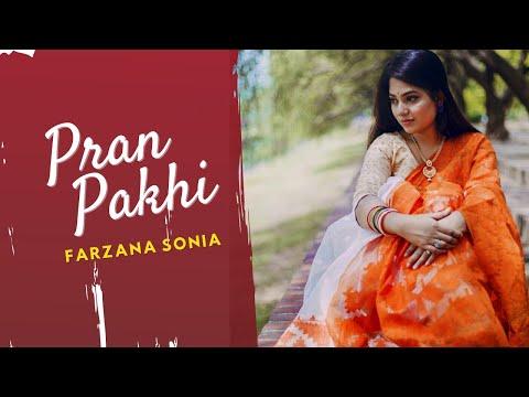 Pran pakhi by Farzana Sonia | Borno chakroborty | Filmy - 2 | Bangla sad song | Latest Music Video