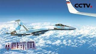 [中国新闻] 媒体焦点:北约与俄罗斯战机再度空中相遇 美媒:北约战机符合标准程序 | CCTV中文国际