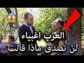 هل قد ترغب الاجنبية او الاجنبي بالزواج من العرب؟ |  would you marry an Arab guy?