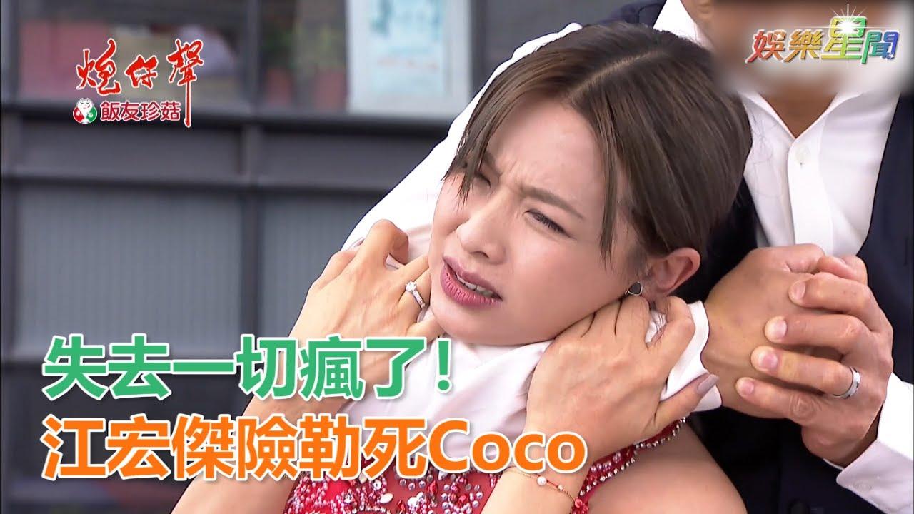 炮仔聲/失去一切瘋了!江宏傑險勒死Coco|三立新聞網SETN.com - YouTube