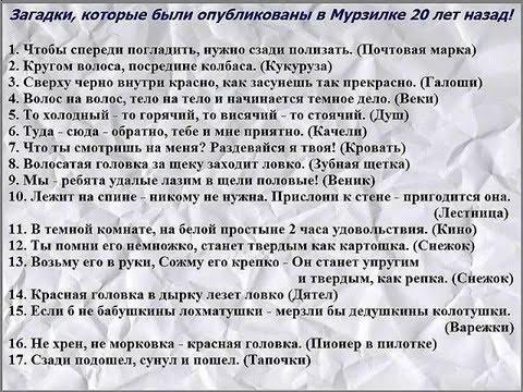 Ну просто прочти!Загадки  в Мурзилке 20 лет назад!
