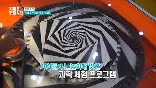 [지금은로컬시대] 어메이징파크 방영분