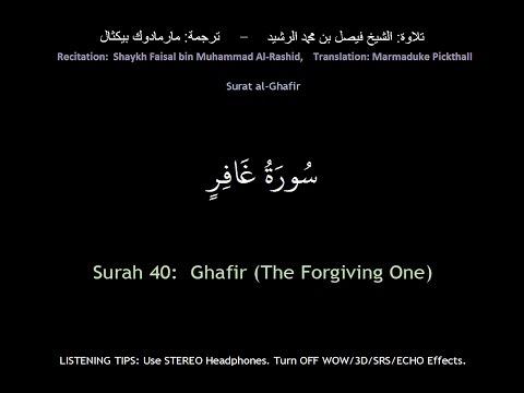 Surah 40:  Ghafir (The Forgiving One)  سُورَةُ غَافِرٍ