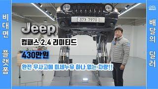 [배달완료] 지프 컴패스 중고차 하부점검 부터 스캐너 …