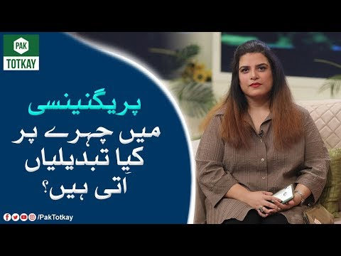 What Are the Early Signs of Pregnancy | Pak Totkay