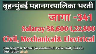 BMC RECRUITMENT 2019-CIVIL,MECHANICAL&ELECTRICAL
